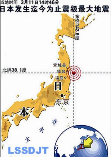 3 月 11 日 地震 東北地方太平洋沖地震 - Wikipedia