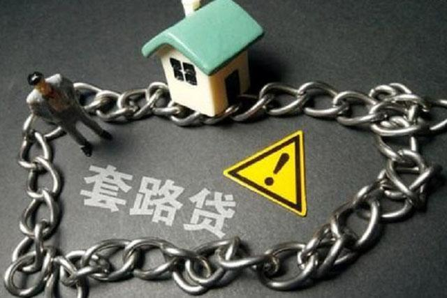 """南京男子借给""""朋友""""2万元陷套路贷,反背债八百万抵押豪宅"""