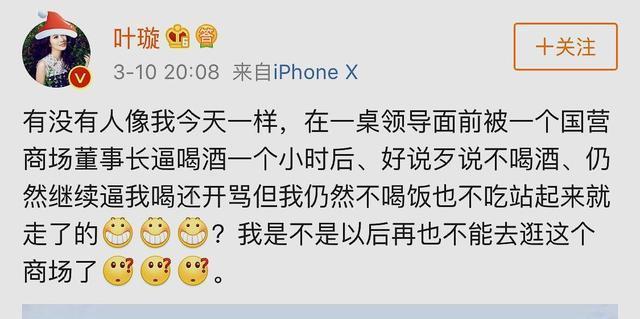叶璇酒桌上被富商逼酒,因不喝酒被骂一小时,愤而离席后发文谴责