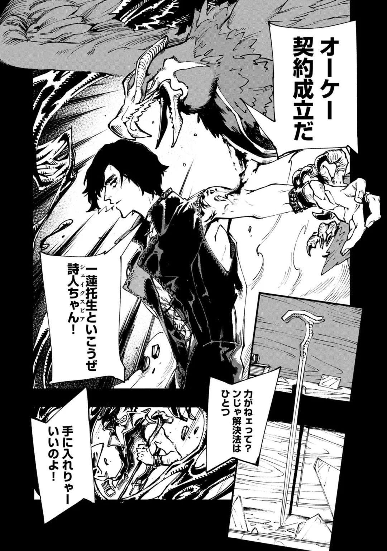 《鬼泣5》前传漫画将于4月27日开始连载 第零章现已上线-TopACG