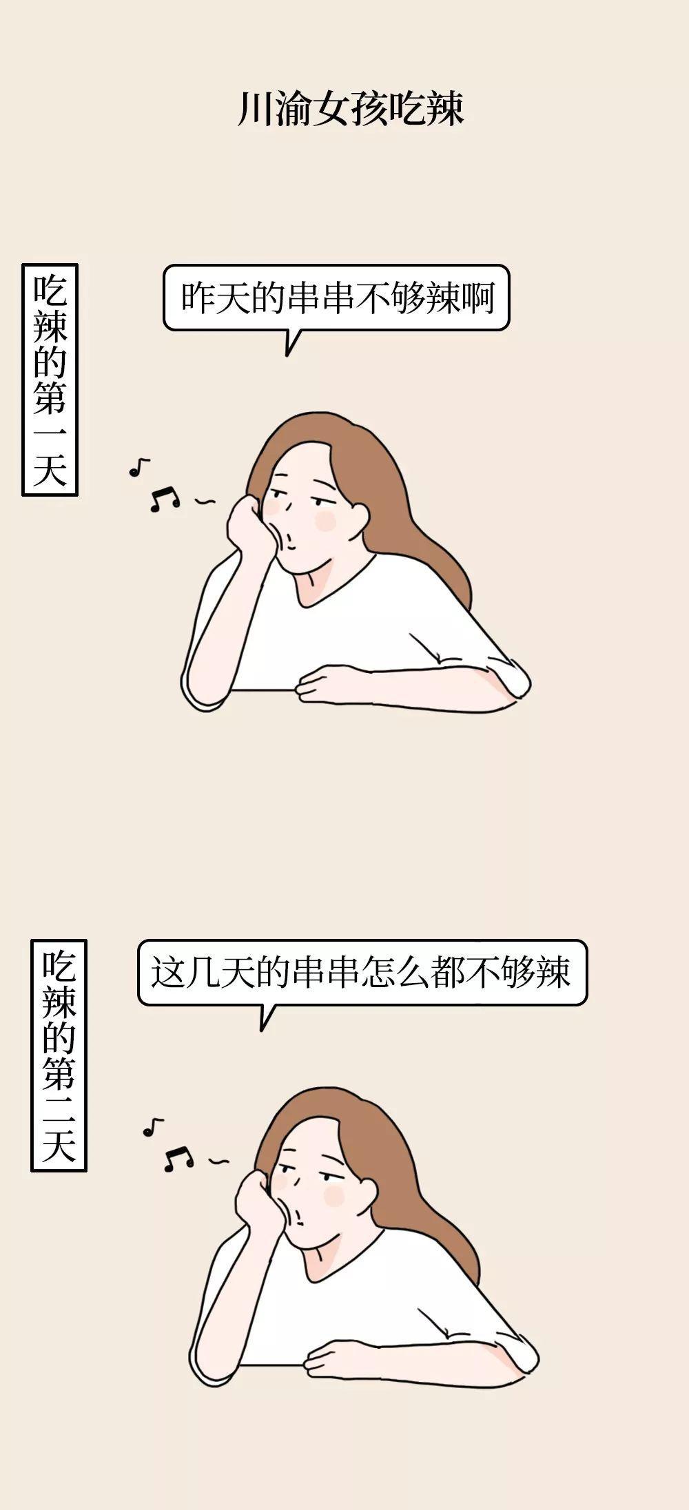 川渝女孩7大特征首曝光:为什么川渝女孩爱吃辣,皮肤却不差? v118.com