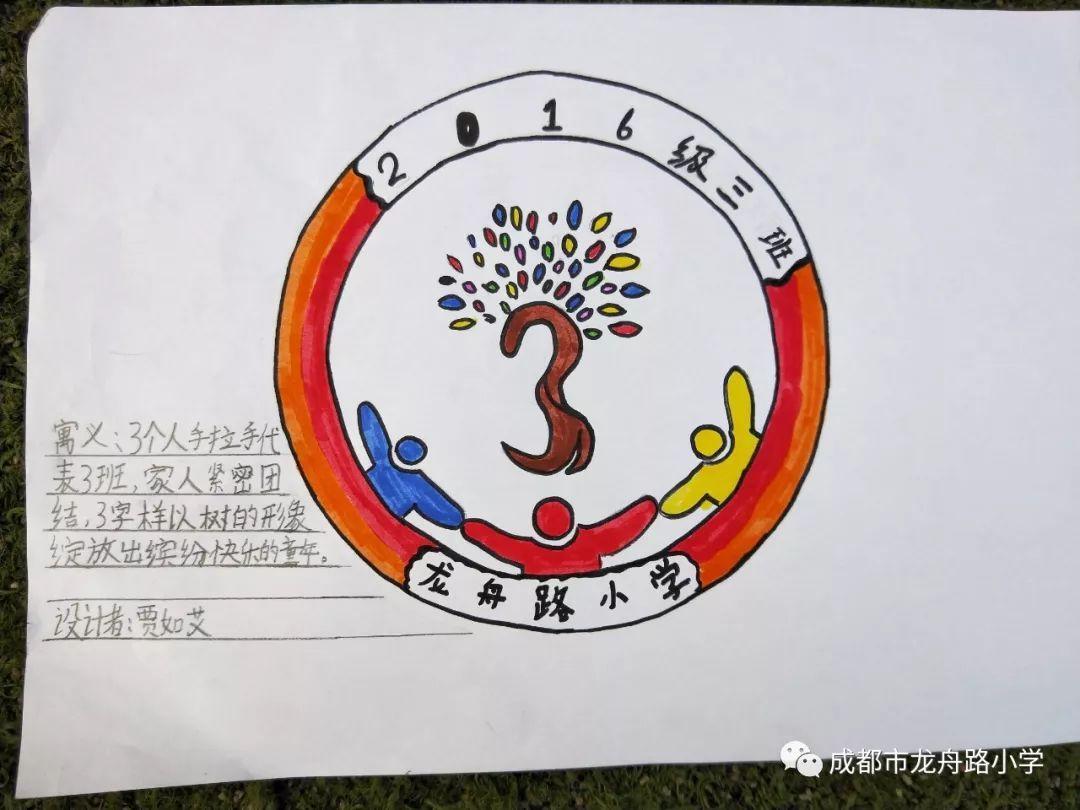 3.3班 徽 舞童年 班徽设计大赛