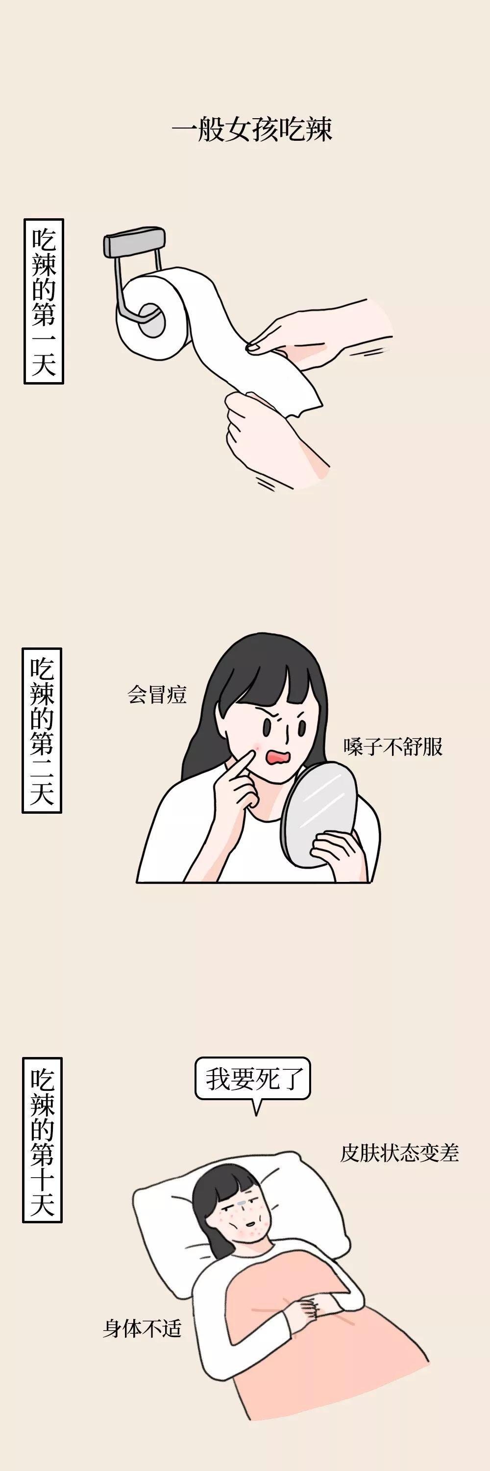 川渝女孩7大特征首曝光:为什么川渝女孩爱吃辣,皮肤却不差? chunji.cn