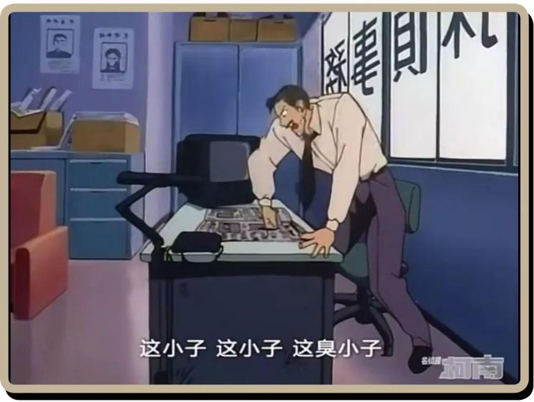 毛利小五郎