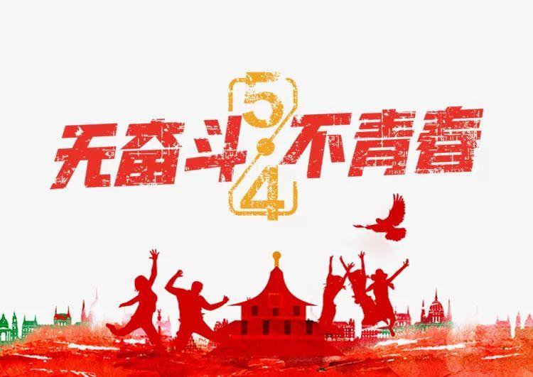 青春心向党 建功新时代 ——长沙市第四医院2019年团员青年座谈交流会_工作 健康生活 第1张