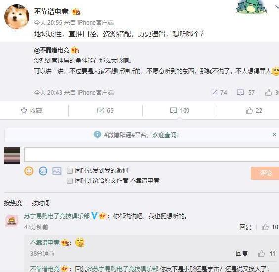 SN内斗严重,所以成绩差!惨遭SN官博警告_战队 体育新闻 第3张