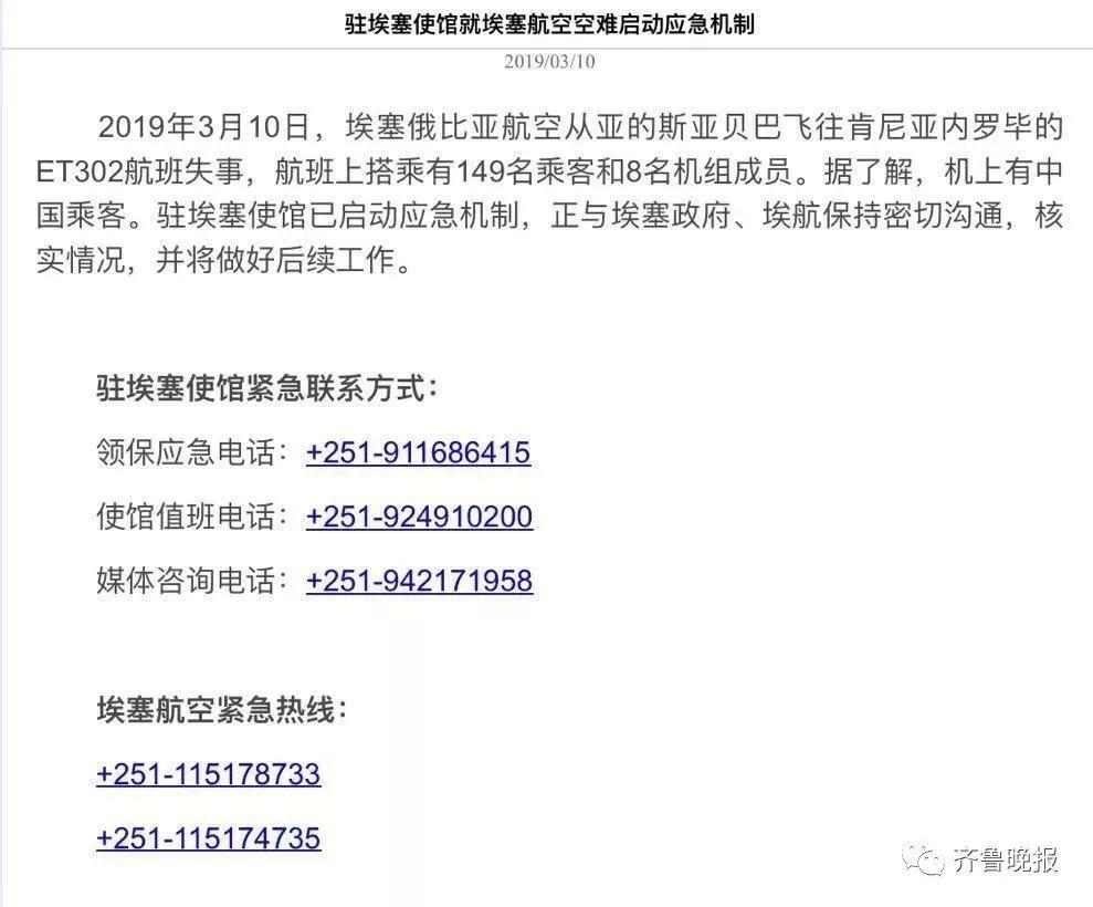 埃航失事客机上3名遇难中国公民姓名公布!中国暂时停飞波音737