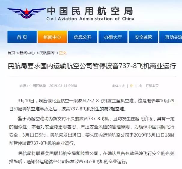 民航局要求停飞波音737-8 影响航班超300班