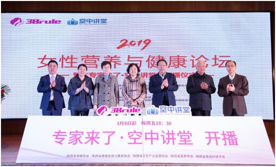 三八妇乐集团举办2019女性营养与健康论坛