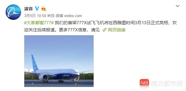 波音推迟新机型777X公开亮相活动!已为埃航空难提供技术协助 新闻聚焦 第1张