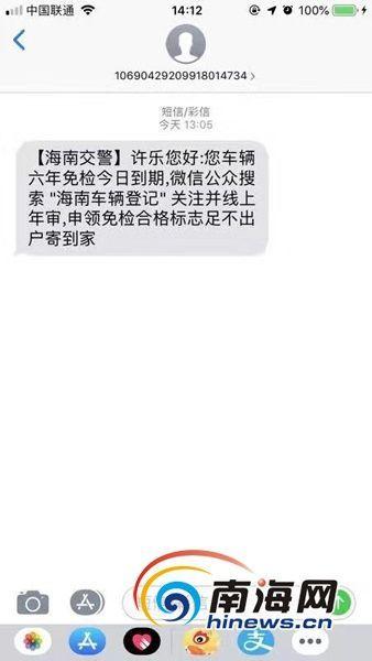 """冒牌""""海南交警""""现身 请警惕""""车辆年审""""短信诈骗"""