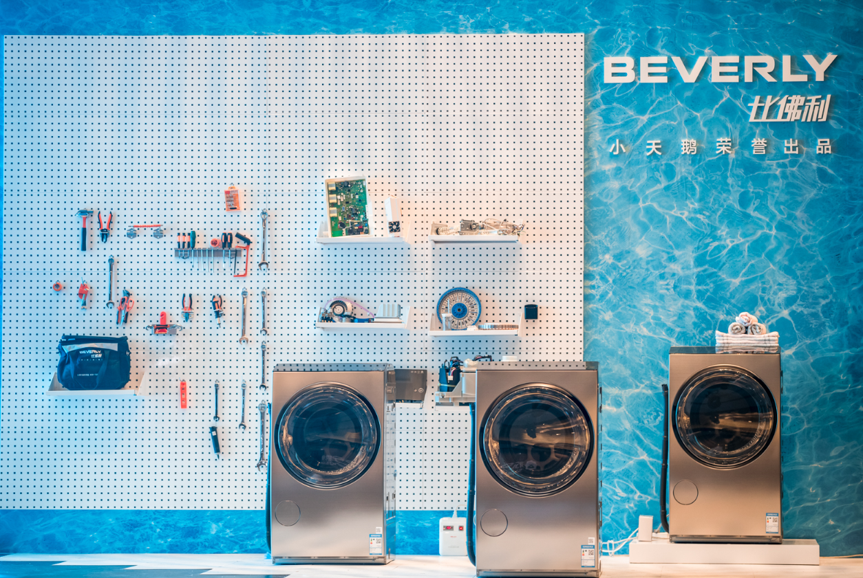 新技术如何赋能新中产高端生活? 比佛利热泵洗烘一体机上线苏宁
