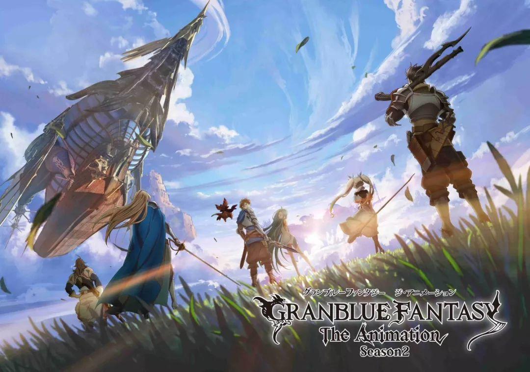 『碧蓝幻想』第二季电视动画今年十月播出