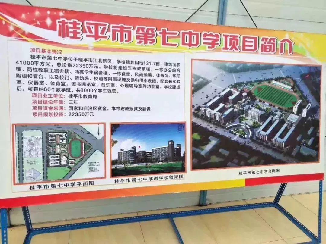 【征地】桂平2019年第一批城市建