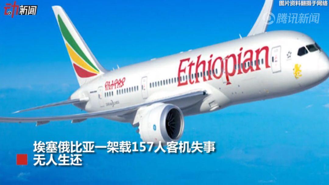 痛心!埃航失事客机8名遇难中国公民身份初步确认!国内相关机型