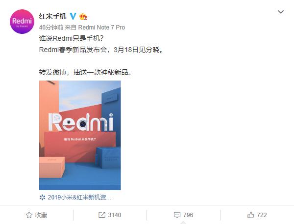 红米刚刚正式官宣新品信息引发热议,网友:手机相机洗衣机?(图1)