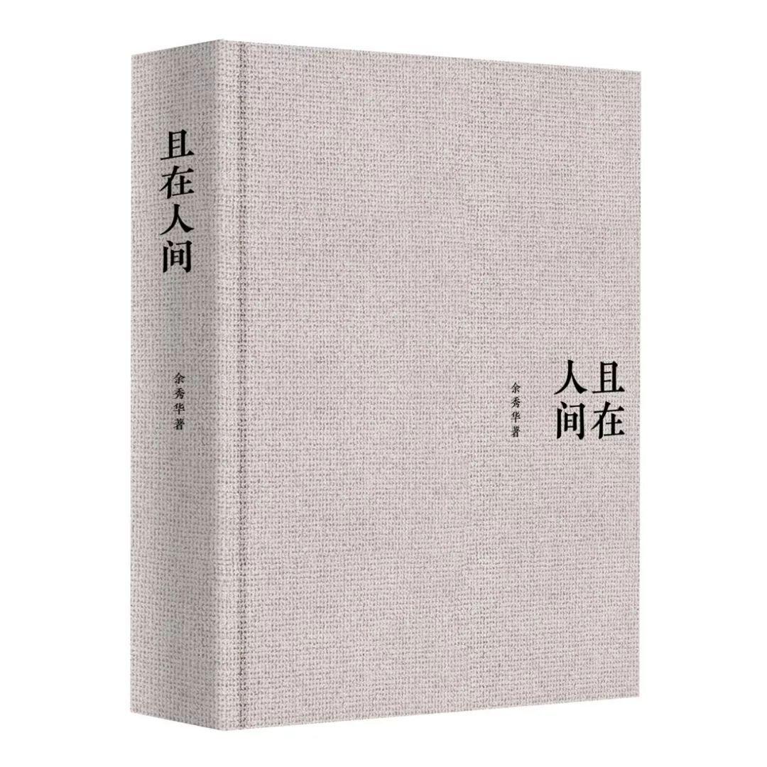 品读会 余秀华《且在人间》新书分享会