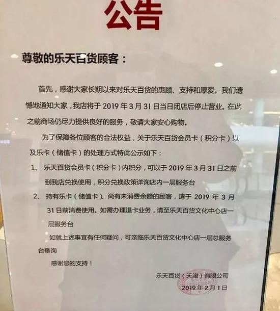 乐天在华只剩3家门店,却在韩国1年销售35亿美元!