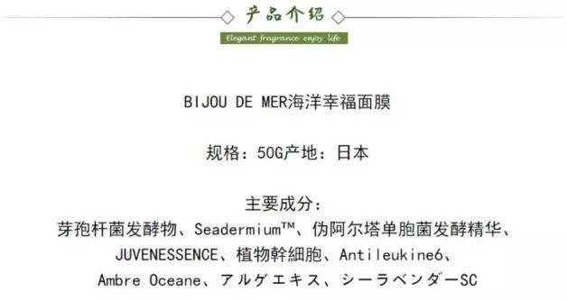 最近,代购朋友圈疯传的日本海洋面膜究竟是个啥? chunji.cn