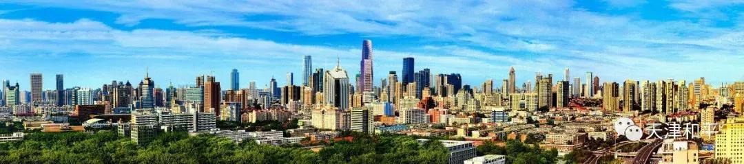 《香港商报》整版报道天津市和平区打造世界级智慧中央活力区 谱