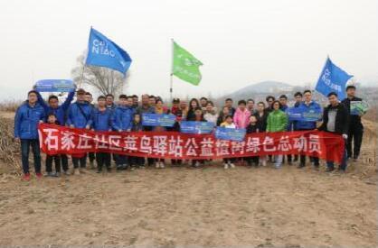 河北菜鸟驿站团队在井陉冶里村开展万亩林公益植树活动
