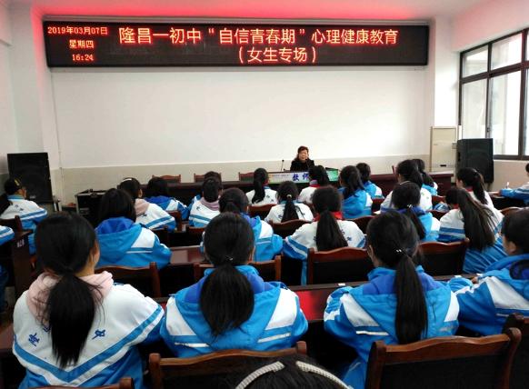 隆昌市第一初级中学举办女生心理健康教育讲座