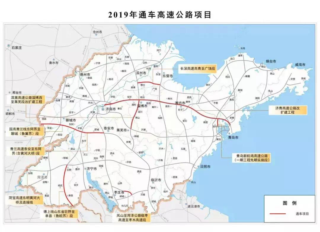 2019山东各地经济_2019年山东各地交通蓝图出炉 新建这些高速 高铁和机场