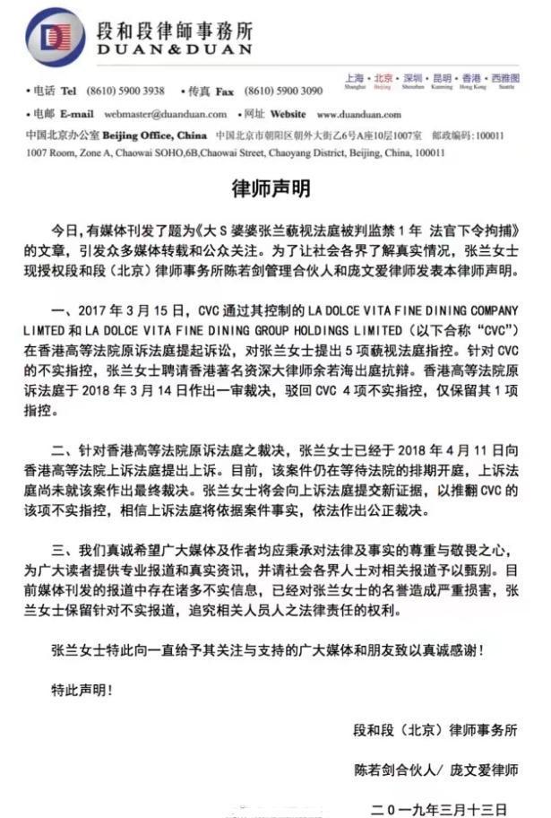 俏江南创始人张兰被判监禁一年?张兰律师称报道不实