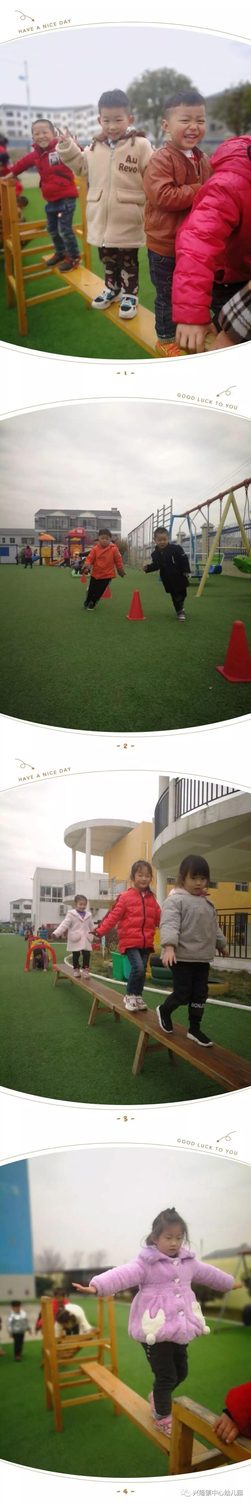 """""""乐趣在户外,健康在运动""""——兴隆镇中心幼儿园户外体能大循环图片"""