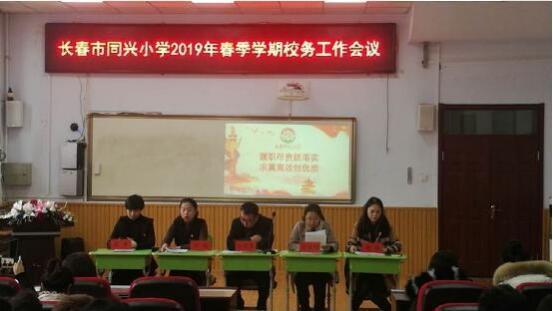 长春市同兴小学召开2019年春季新学期校务工作会议