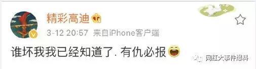 高迪榜上大姐遭攻击,高迪喊话某人有仇比报 作者: 来源:网红速报