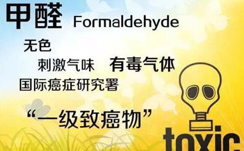 甲醛是室内危害人们健康的重要污染源