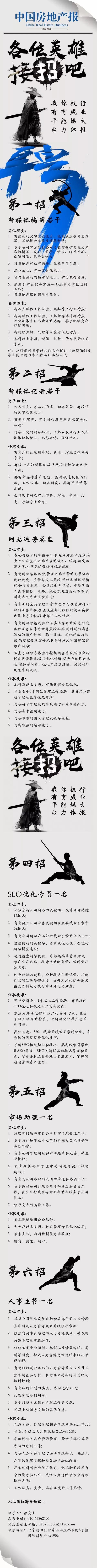 天下英雄_中國房地產報廣招天下英雄