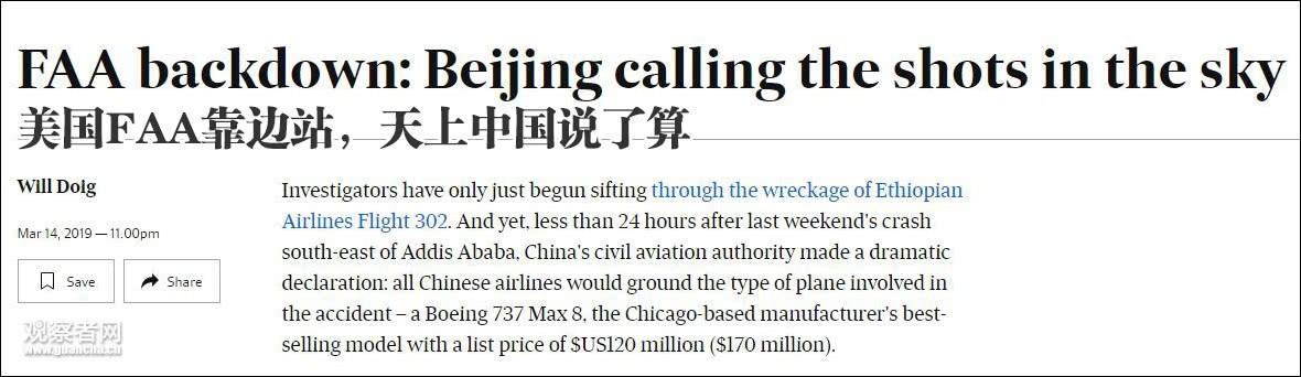 """""""美國靠邊站,天上中國說了算"""""""