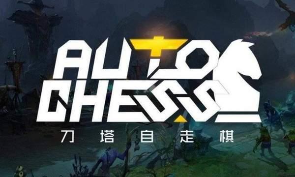 《刀塔自走棋》手游版画风突变 它还是那个自走棋吗?