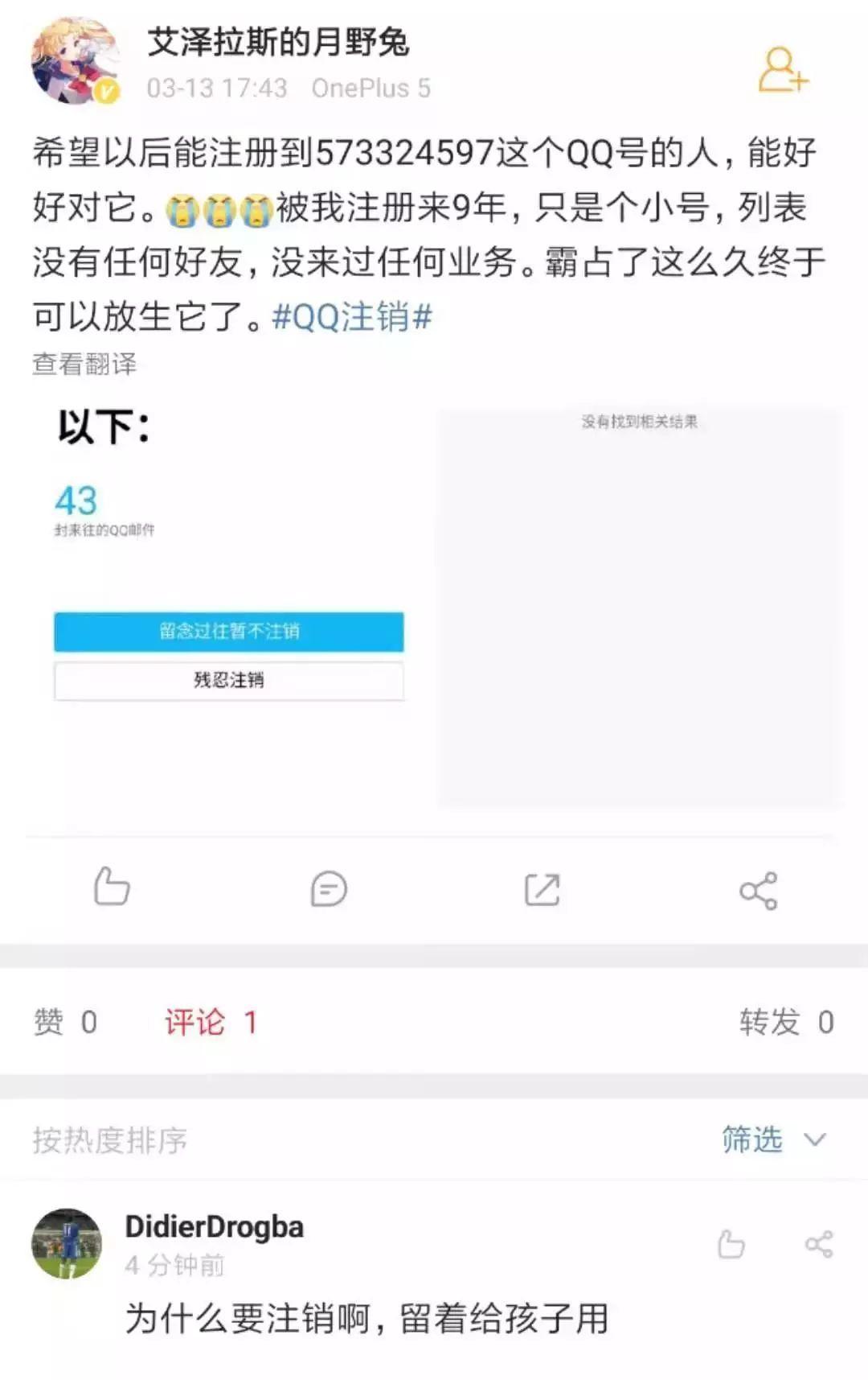 QQ帐号注销来了!但第一批尝试的人已经放弃了…