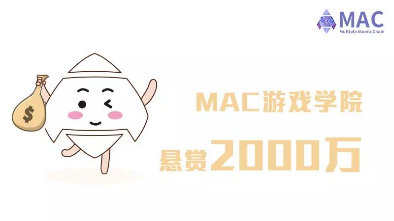 """疯狂豪掷2000万!MAC多原链""""重金悬赏""""区块链游戏开发者"""