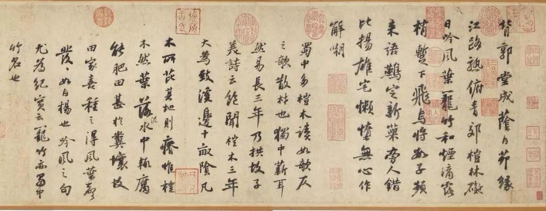 苏东坡《桤木卷帖》 赏析