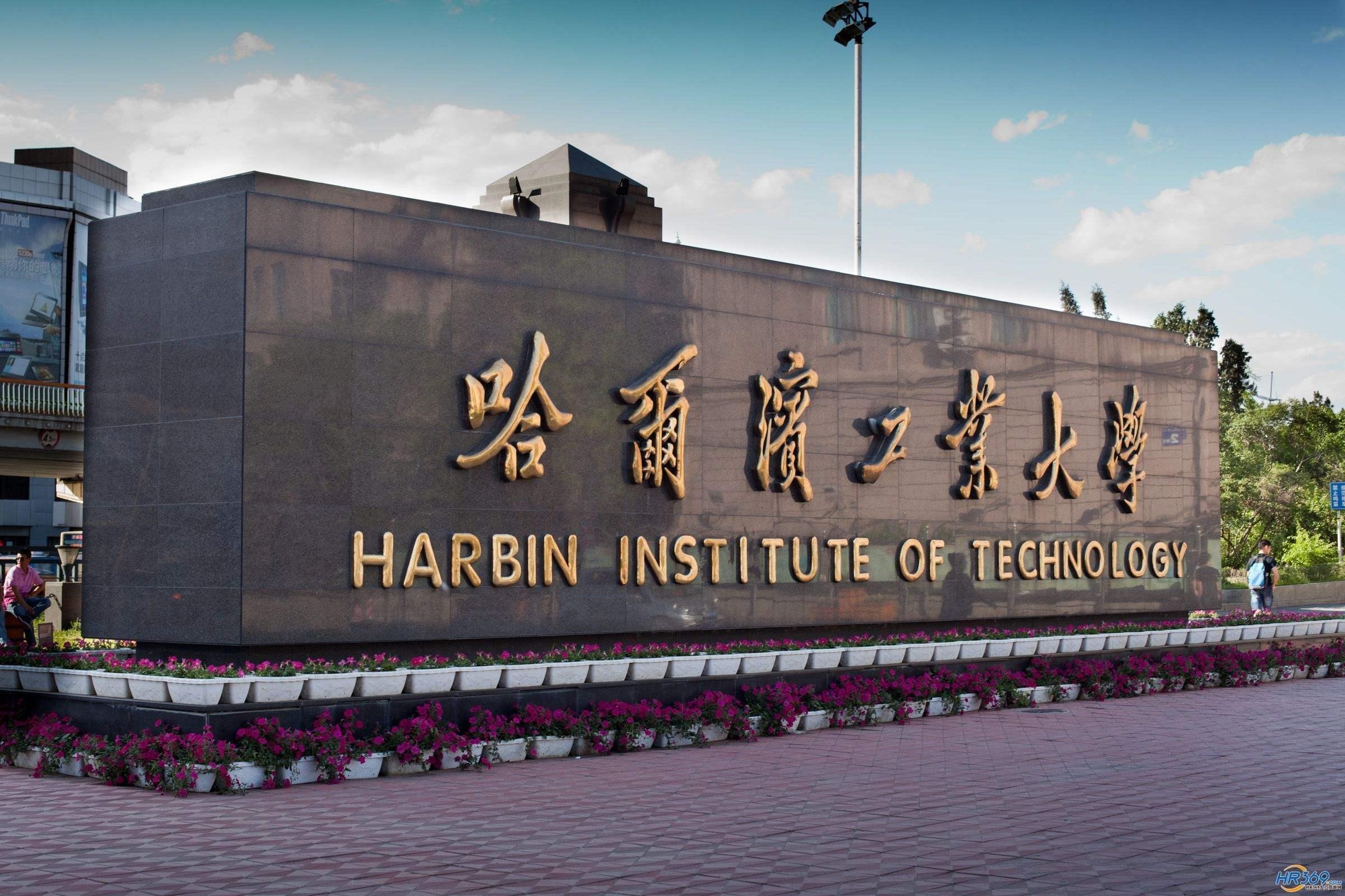 哈尔滨工业大学在985大学中是什么地位 实力名校,却有点担忧