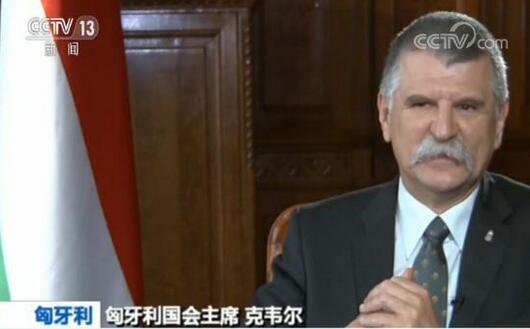【外国议长看两会】匈牙利国会主席:中国发展改变世界格局
