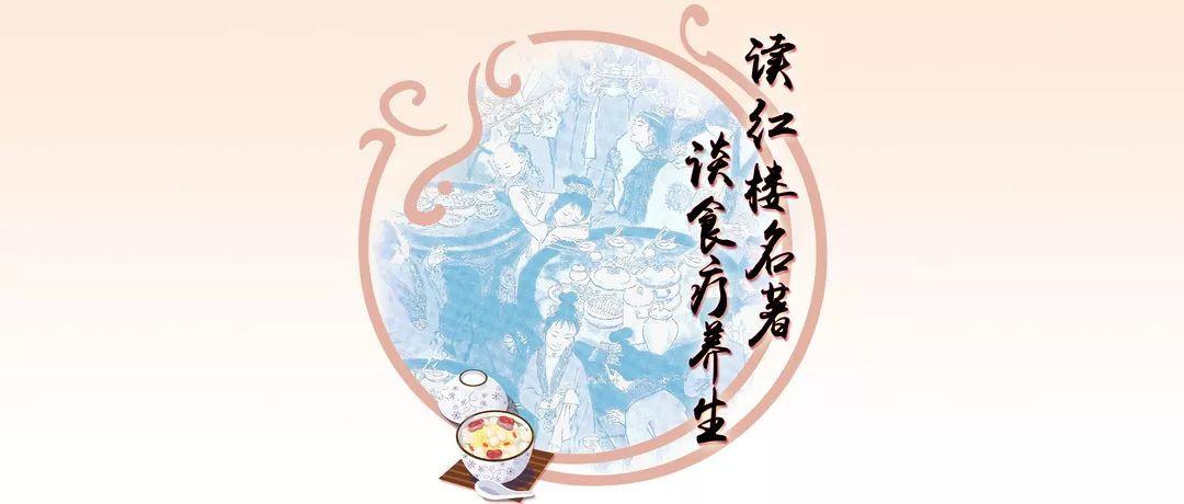 微专题|读红楼名着,谈食疗养生(一):杏仁茶