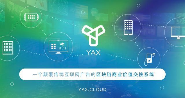 YAX:聚焦区块链技术,引领信息网络新革命