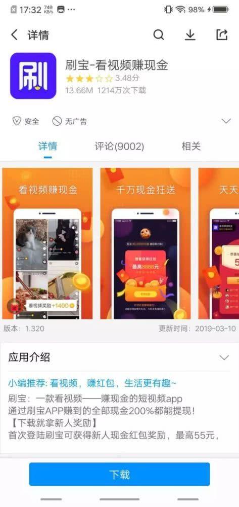 """截胡趣头条,陈欧推短视频App能否给聚美优品""""续命""""?"""