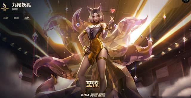 英雄联盟9.5版本正式更新 天使重做,最美KDA狐狸即将上线