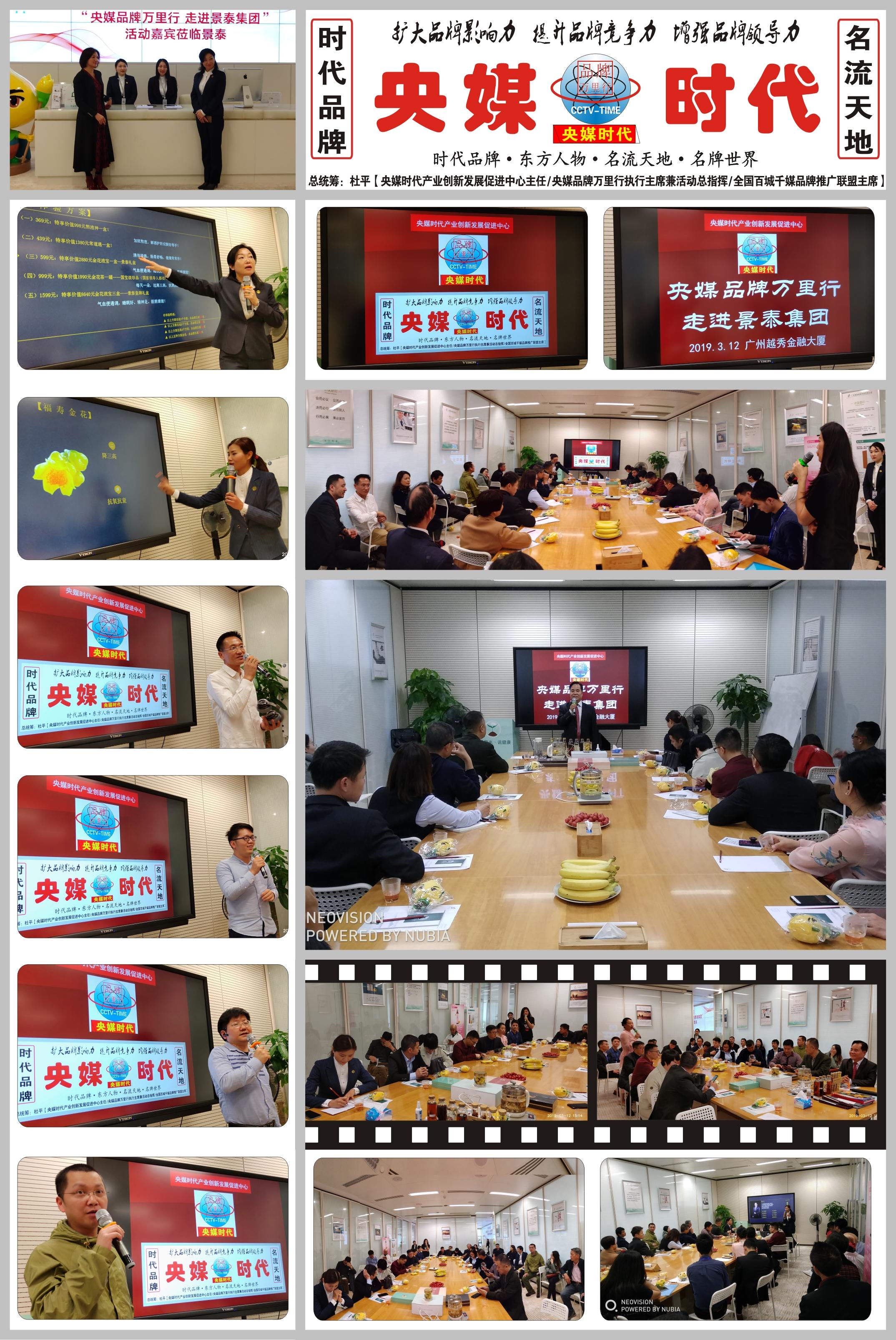 央媒时代发布会在广州举行