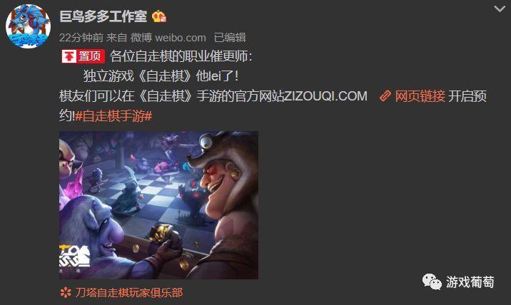 巨鸟多多宣布:独立手机游戏《自走棋》已在官网开启预约