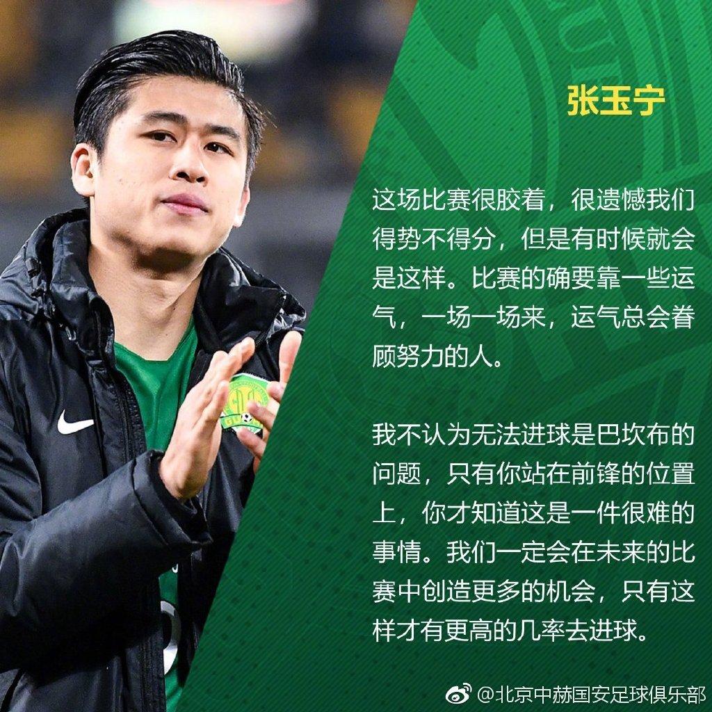 张玉宁:未进球非巴坎布问题 比赛确实需要运气_浦和 体育新闻 第1张