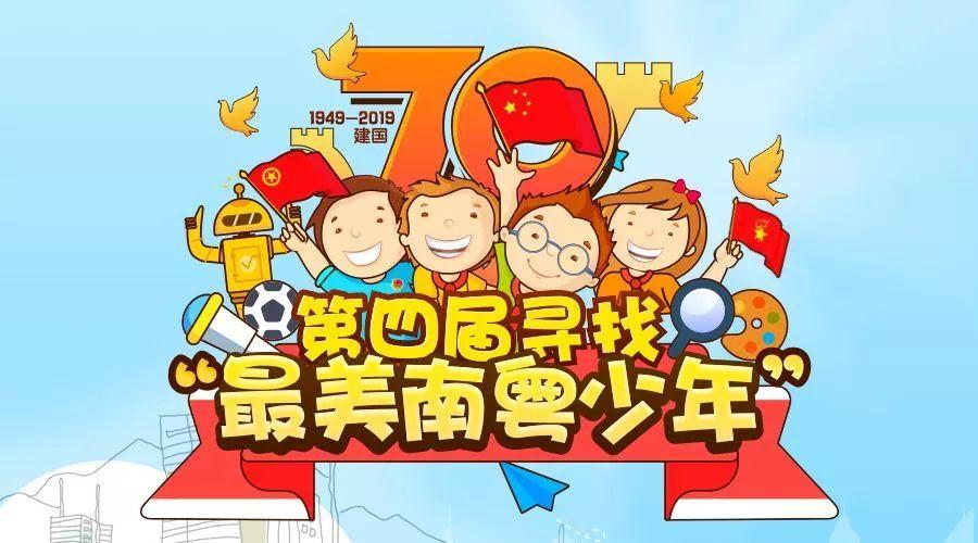第四届寻找 最美南粤少年 活动正式开启
