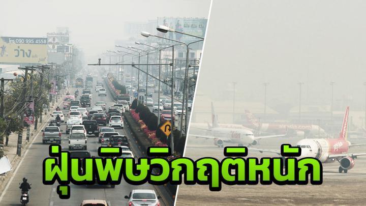 清迈空气污染全球第一:大学已停课,泰