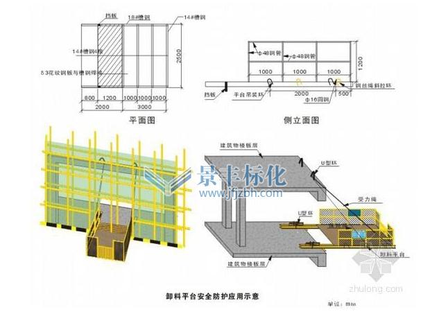 保山工地建筑施工高层悬挑式卸料平台安全规范尺寸标准
